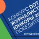 Начинающие журналисты года: итоги конкурса «DOT-журналистика. Юнкоры» Филиал в Чувашской Республике ПАО «Ростелеком»