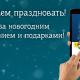 Больше 100 000 цифровых ёлок помог вырастить «Ростелеком»