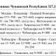Федеральные дороги в Чувашии перейдут под крыло Казани с 20 января