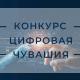 """Журналистов и блогеров приглашают к участию в конкурсе """"Цифровая Чувашия"""" Цифровая Чувашия"""