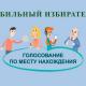 """ЦИК Чувашии рассказала об итогах применения механизма """"Мобильный избиратель"""""""