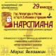 В Чебоксарах симфоническая капелла представит «Нарспиана» культура Год литературы