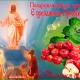Сегодня православные христиане отмечают Преображение Господне