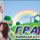 """Семейная клубная карта """"Грани"""":  подписываем без выходных!"""