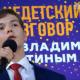 Школьник из Марпосада задал вопрос Владимиру Путину во время недетского разговора с Президентом России