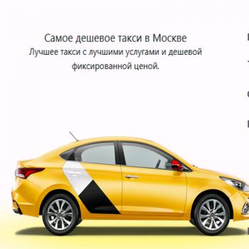 Изображение пользователя Taxishka2607.
