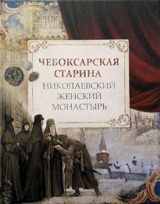 """08 """"Чебоксарская старина: Никольский женский монастырь"""""""