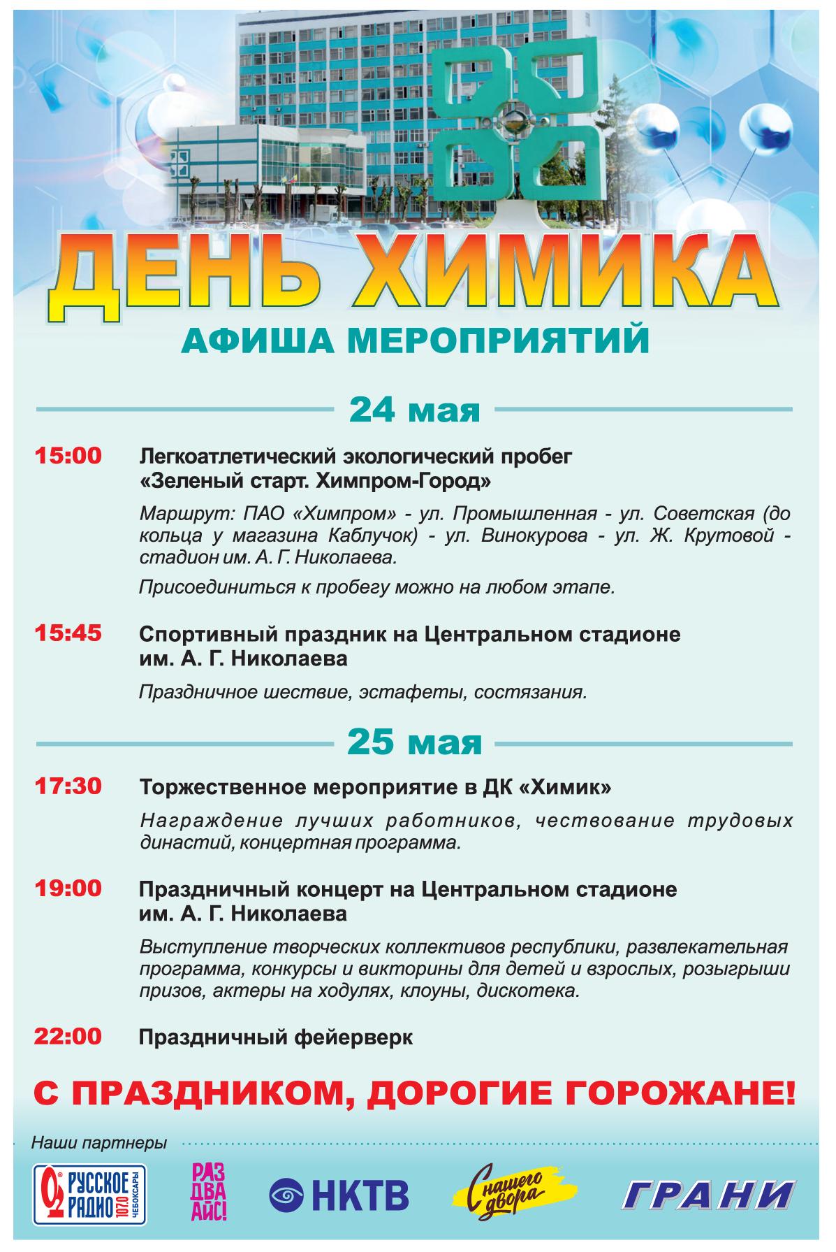 День химика-2018 (программа)