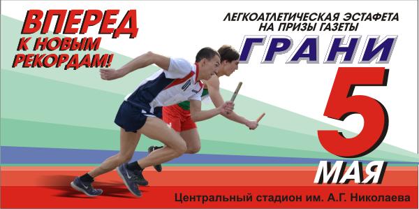 XXIII легкоатлетическая эстафета на призы газеты ГРАНИ   Газета